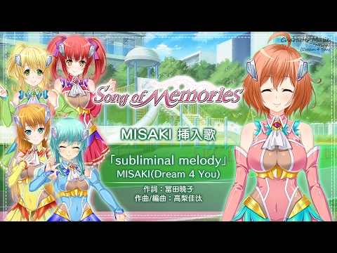 Song of Memories 楽曲公開No.12「subliminal melody」
