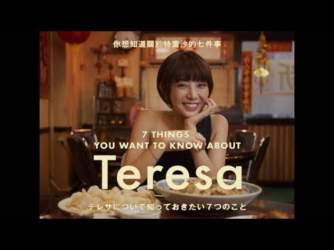 Teresa Official Interview Movie